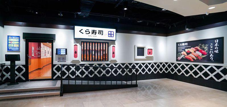 藏壽司已在台開設29家店舖,圖為信義區首間藏壽司。圖/藏壽司提供