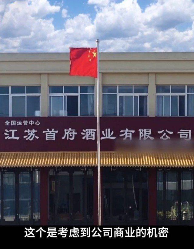 江蘇這家酒廠表示,員工若用iPhone手機就要被炒魷魚。(視頻截圖)