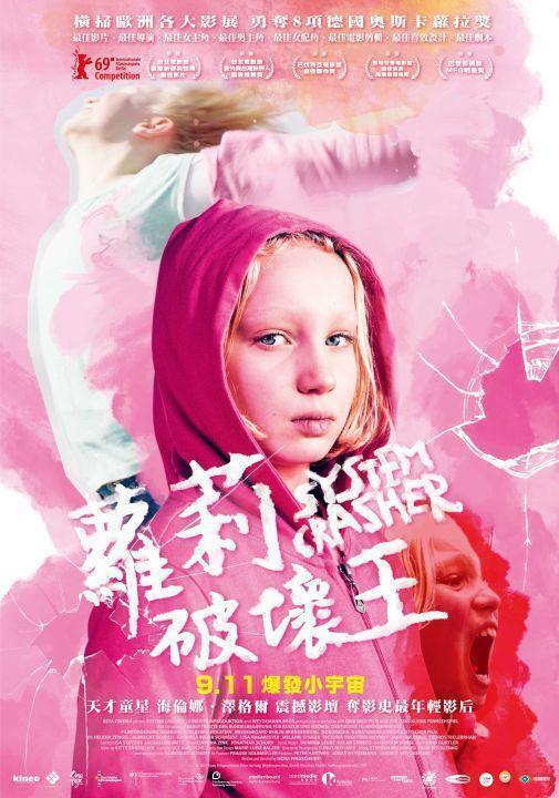 《蘿莉破壞王》中文海報,9月11日上映