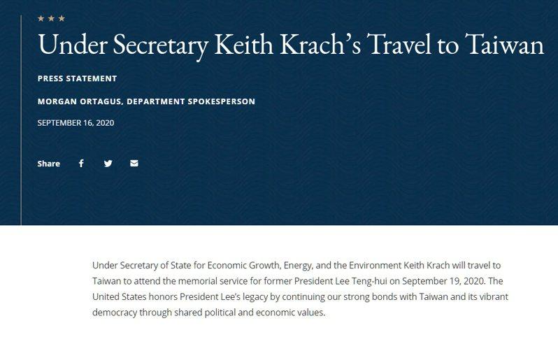 美國國務院16日發新聞稿指,克拉奇將訪問台灣,參加前總統李登輝的告別追思活動。 圖/擷取自美國國務院網站