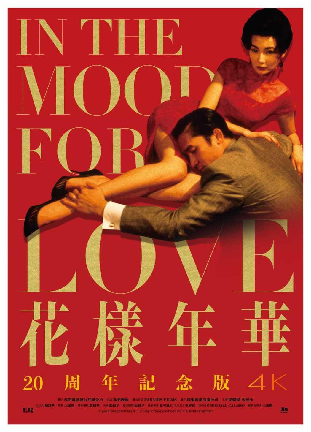 「花樣年華」20周年紀念版。圖/澤東提供