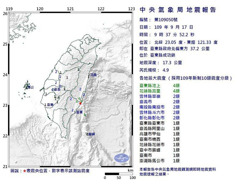氣象局地震報告。圖/取自氣象局網站