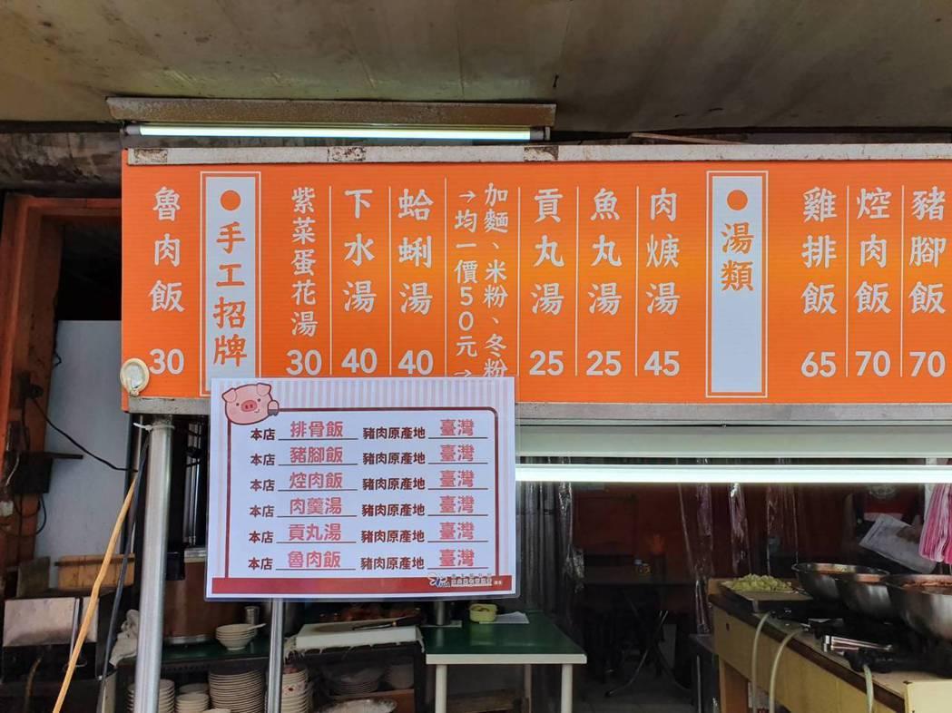 滷肉飯小吃攤詳細列出產品細項,豬肉使用來源皆為台灣。記者楊雅棠/攝影