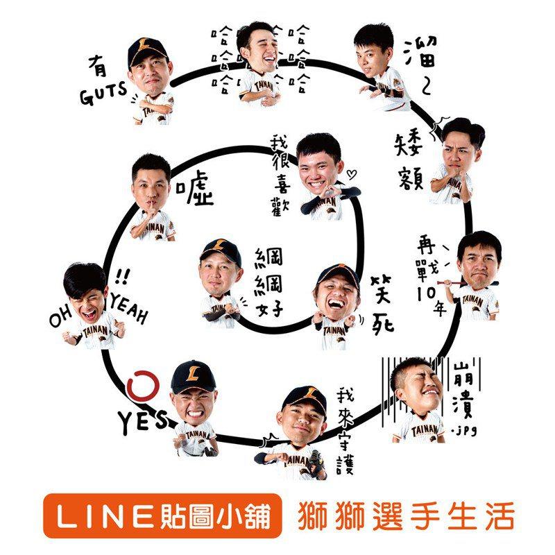獅獅生活圈LINE貼圖。圖/統一獅球團提供
