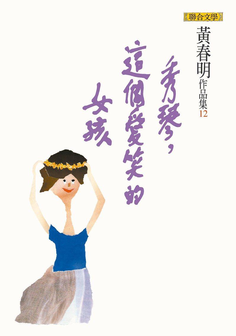 《秀琴這個愛笑的女孩》書影。(圖/聯合文學提供)