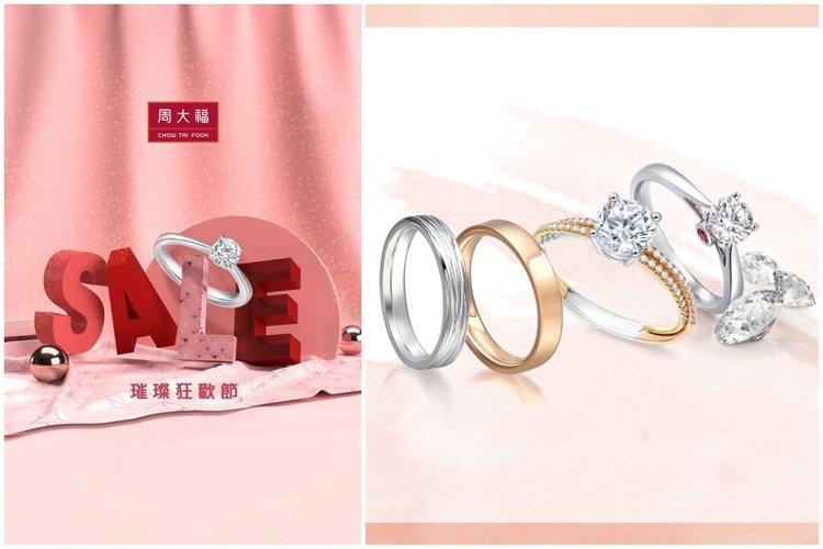 鑽石品牌搶攻週年慶,推出各種優惠回饋消費者。圖/點睛品、周大福提供