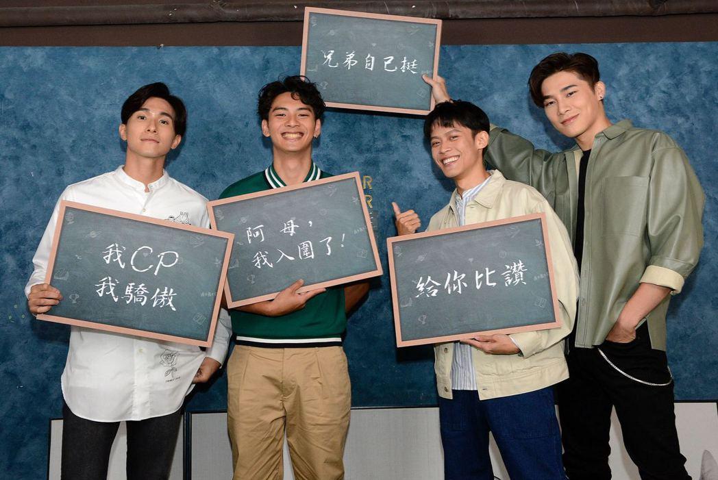「HIStory3-那一天」張瀚元(左起)、劉韋辰、黃雋智、宋偉恩出席媒體餐敘。