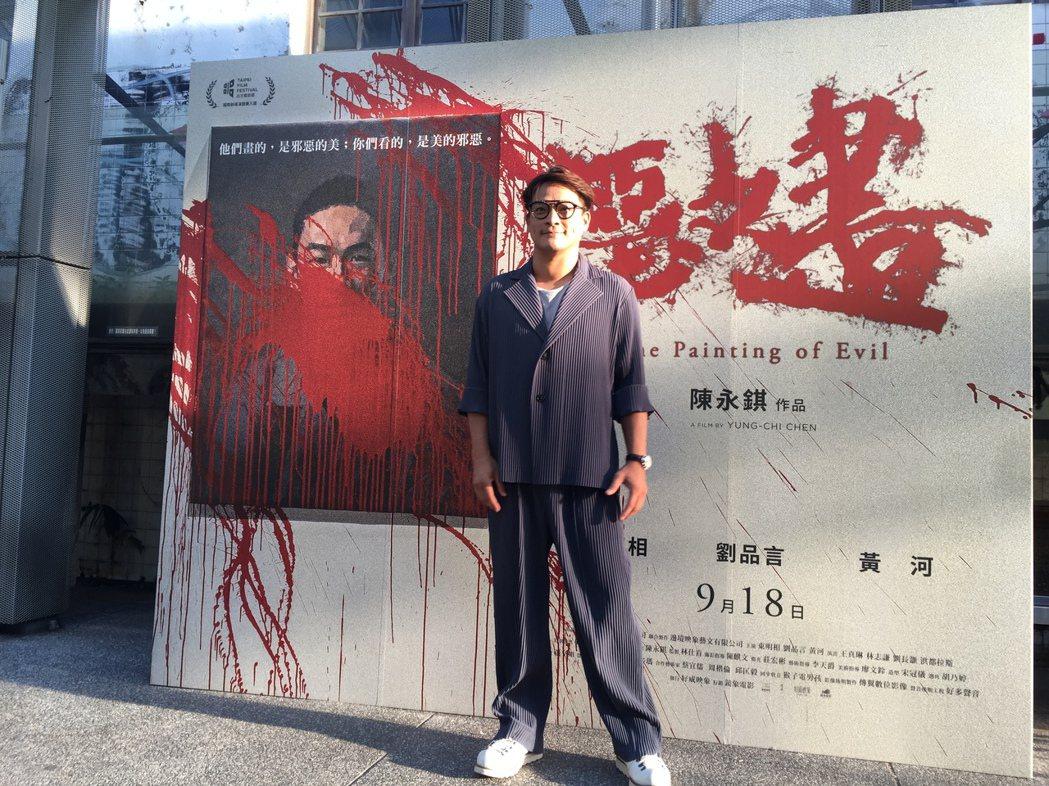 東明相出席「惡之畫」首映會。記者蘇詠智/攝影