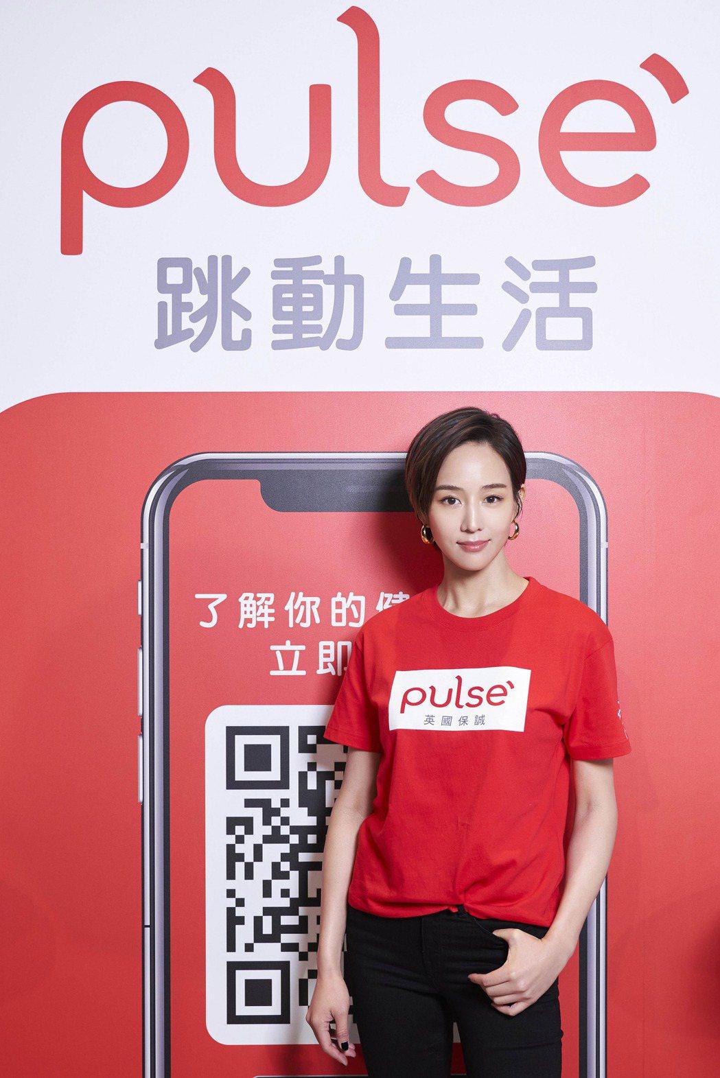 張鈞甯出席智能健康管理App「Pulse 跳動生活」記者會。圖/英國保誠提供