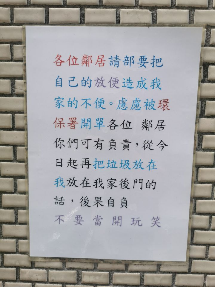 不滿鄰居亂丟垃圾貼公告卻錯字連篇。圖片來源/ facebook