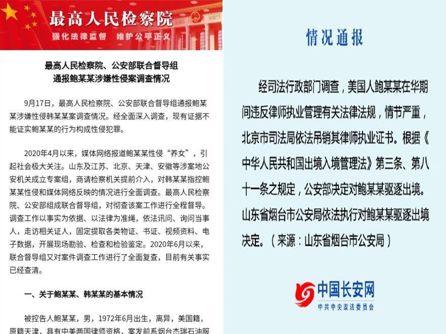 「經全面深入調查,現有證據不能證實鮑某某的行為構成性侵犯罪。」同時,山東省煙台市...