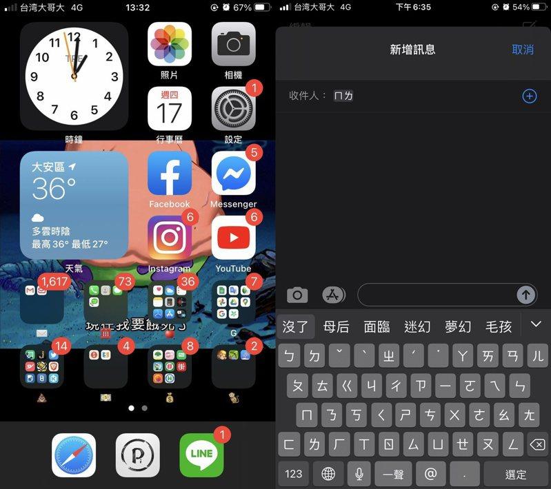有iPhone使用者更新iOS 14後,出現時間小工具失準、打字跳出無關詞彙等異狀。 圖擷自PTT