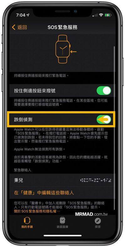 Apple Watch 跌倒偵測功能,可透過 iPhone 打開內建 Watch...