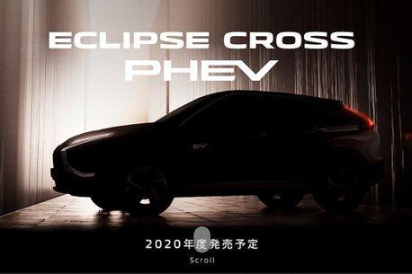 如同大改款的小改款!三菱Eclipse Cross預告登場並追加PHEV車型