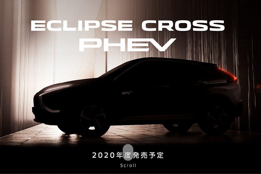 熱賣的三菱Eclipse Cross運動休旅車,即將推出小改款車型。 圖/Mit...