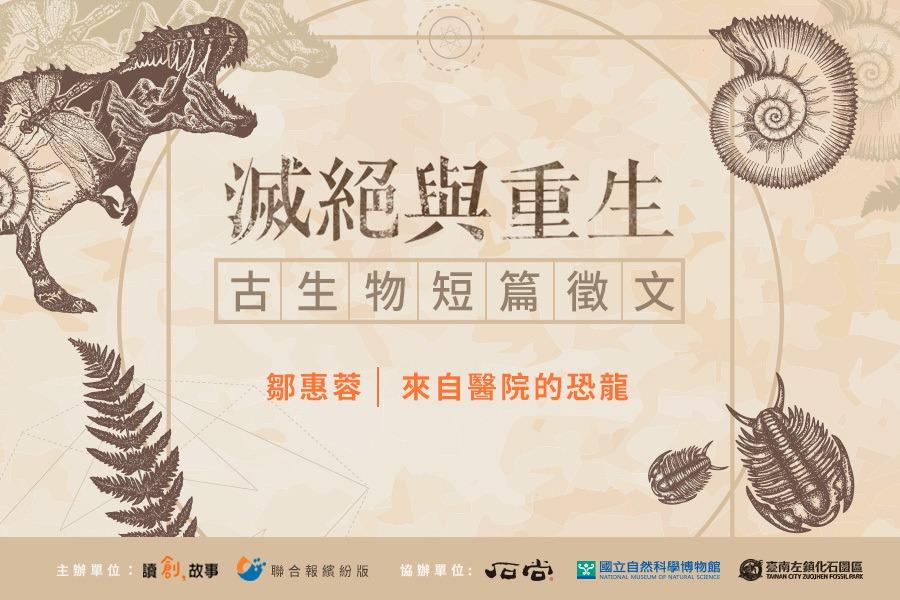 【滅絕與重生‧徵文佳作】鄒惠蓉/來自醫院的恐龍