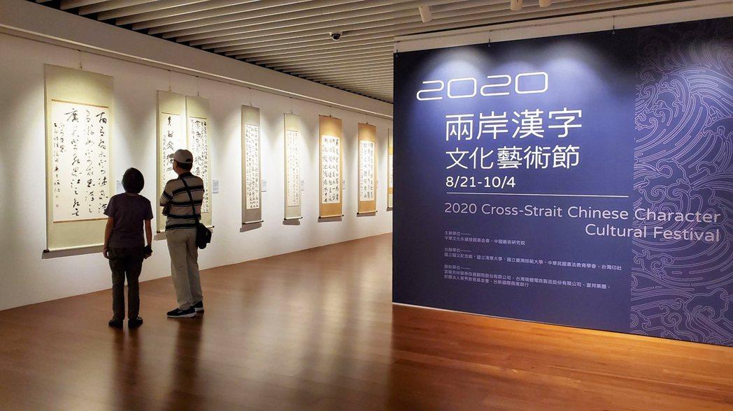 2020年兩岸名家書法篆刻聯展於國父紀念館博愛藝廊、文華軒盛大展出,展至10月4...