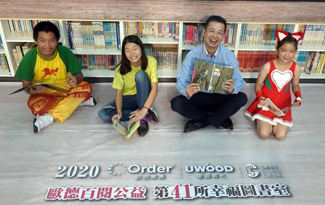 歐德集團董事長陳國都期許建造100所幸福圖書室,喜見孩子們愛閱讀,閱讀悅幸福。歐...