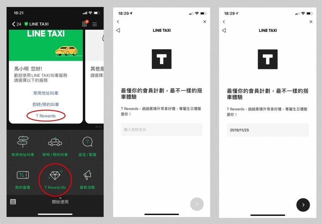 加入LINE TAXI「T Rewards」會員計劃:在官方帳號中點選「T Re...