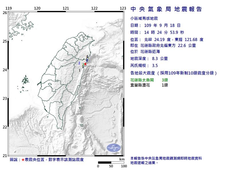 18日花蓮發生芮氏規模3.5地震。 圖/中央氣象局