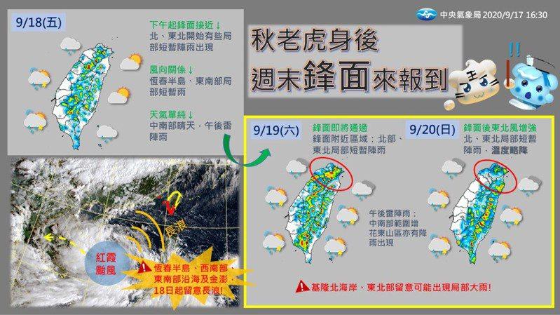 周末鋒面報到。圖/取自中央氣象局臉書粉絲專頁「報天氣 - 中央氣象局」