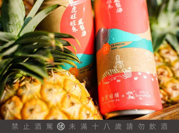 選用台灣本地土鳳梨,並融合甘蔗的甜,酸甜好滋味,將於9月23日開賣。圖 / 臺虎...
