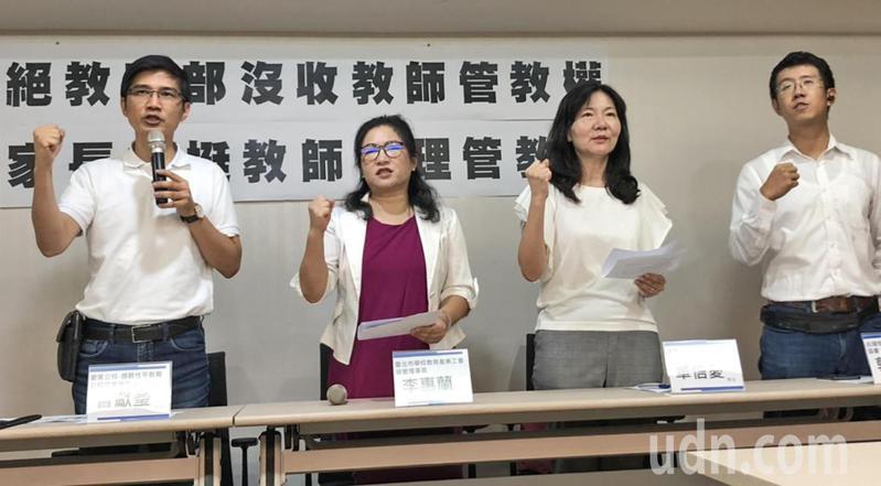 家長團體上午舉行記者會,拒絕教育部沒收教師管教權 。記者潘姣琪/攝影