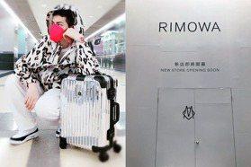 RIMOWA重返台灣市場首店恐難產?代理權之爭再起波瀾!