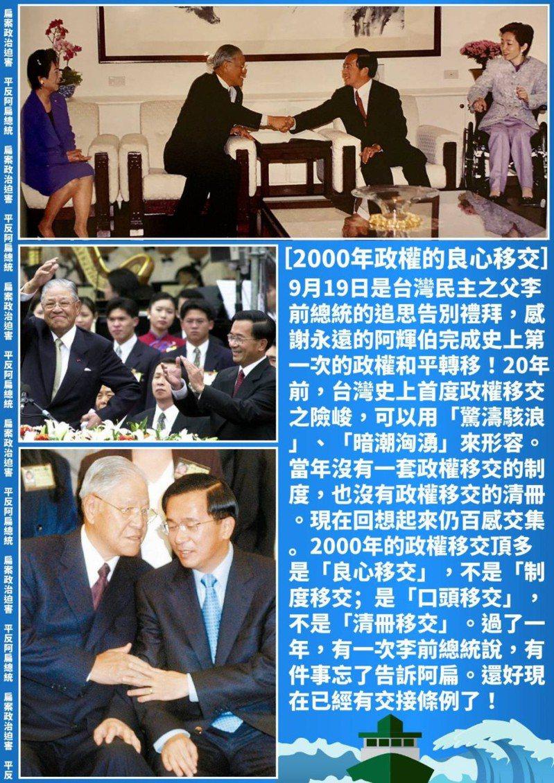 前總統陳水扁今天在臉書發文表示,20年李登輝與他的交接,頂多是「良心移交」,不是「制度移交」;是「口頭移交」,不是「清冊移交」。圖/翻攝陳水扁臉書