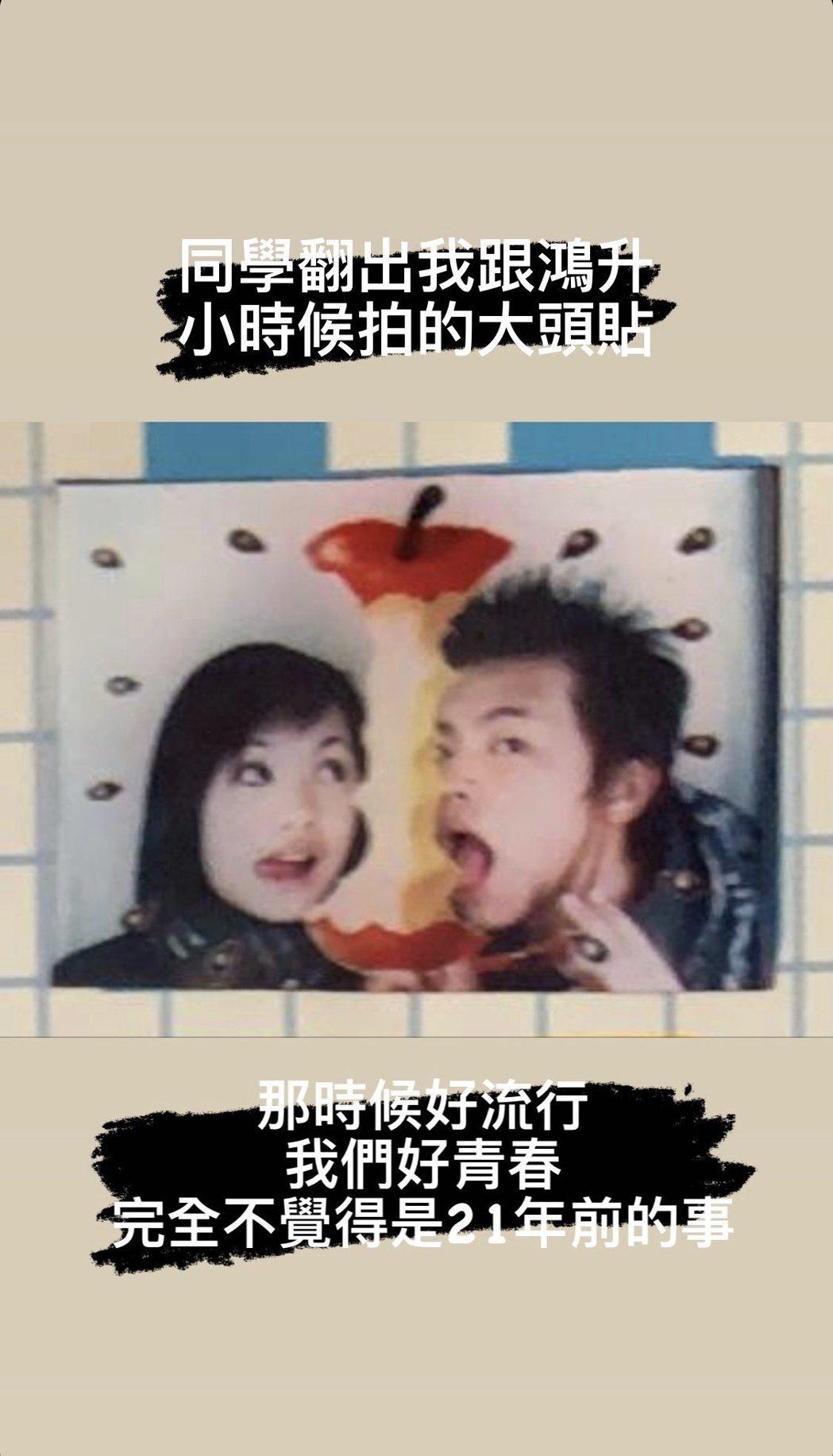 楊丞琳(左)在限動PO出與小鬼21年前的大頭貼。圖/摘自IG