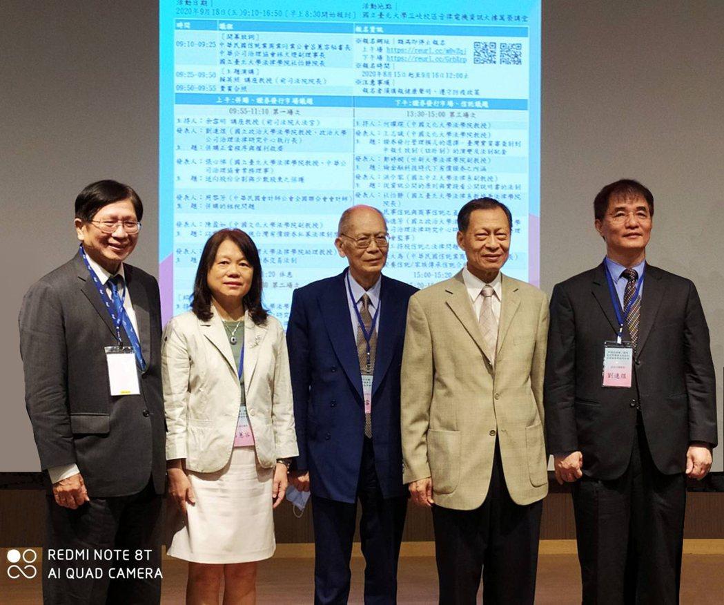 中華公司治理協會副理事長林火燈(左起)、信託公會秘書長呂蕙容、教授余雪明、教授賴...