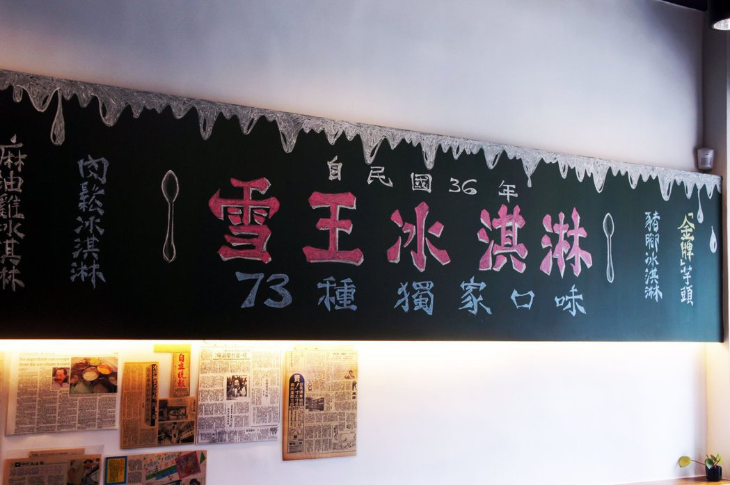 雪王冰淇淋。 圖/島內散步提供