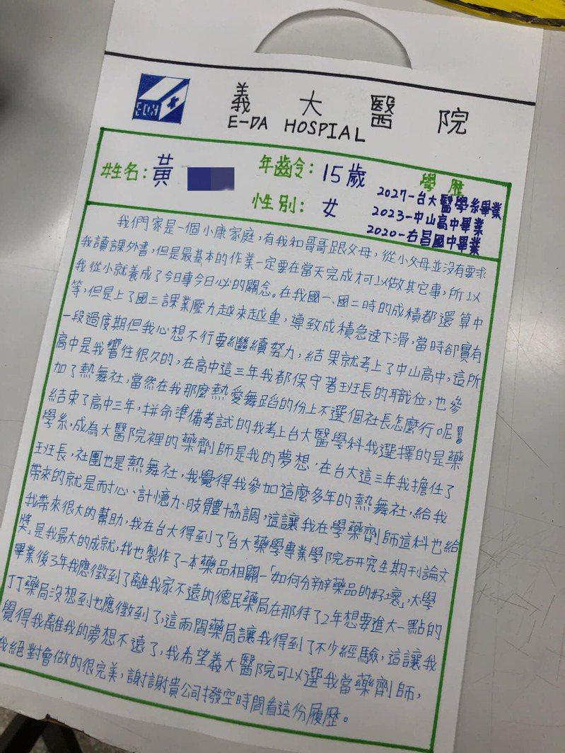 陳純瑩帶領右昌國中學生繪製「夢想履歷表」,提早規畫往後的生涯。圖/陳純瑩提供