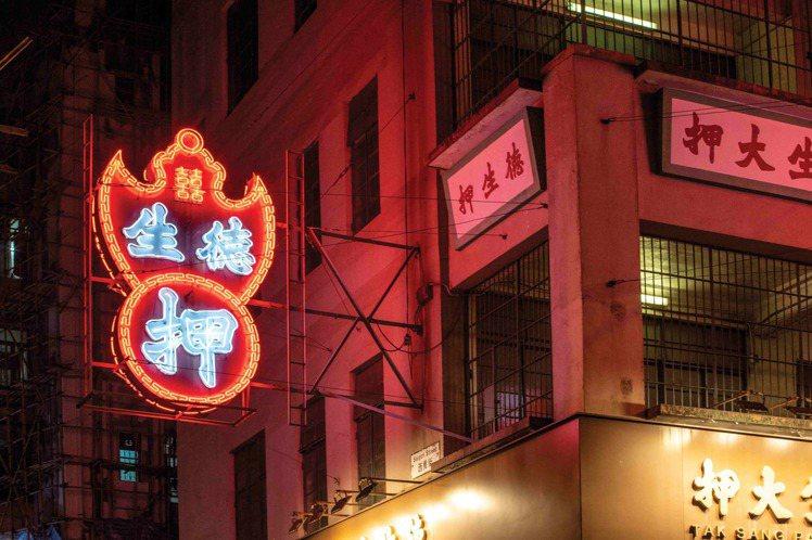 德生大押的霓虹燈牌。圖/香港旅遊局提供