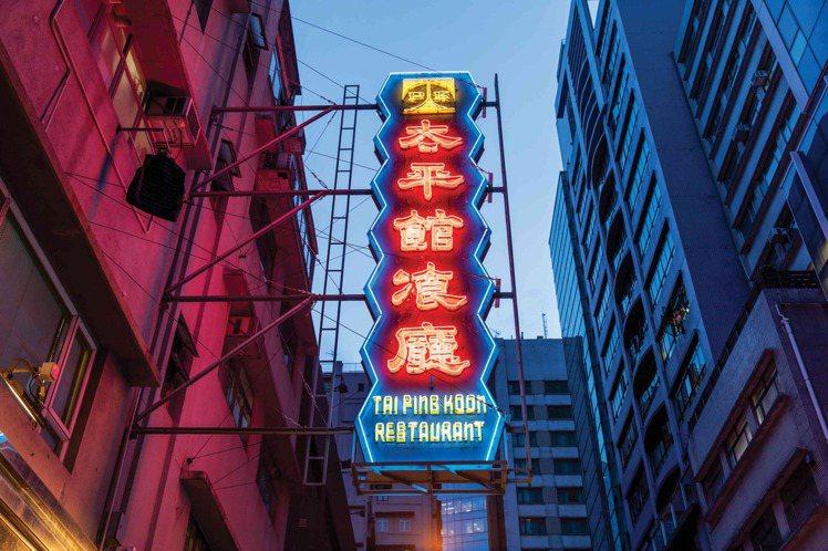 佐敦太平館餐廳。圖/香港旅遊局提供