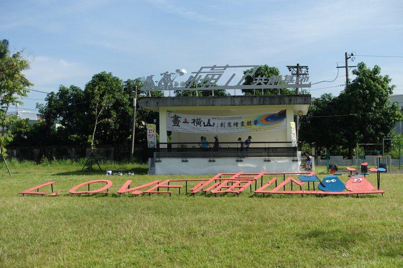 「來趣橫山.做客」主舞台,將主舞台比擬為接待廳,為藝術祭共襄盛舉。圖/樹德科大提供