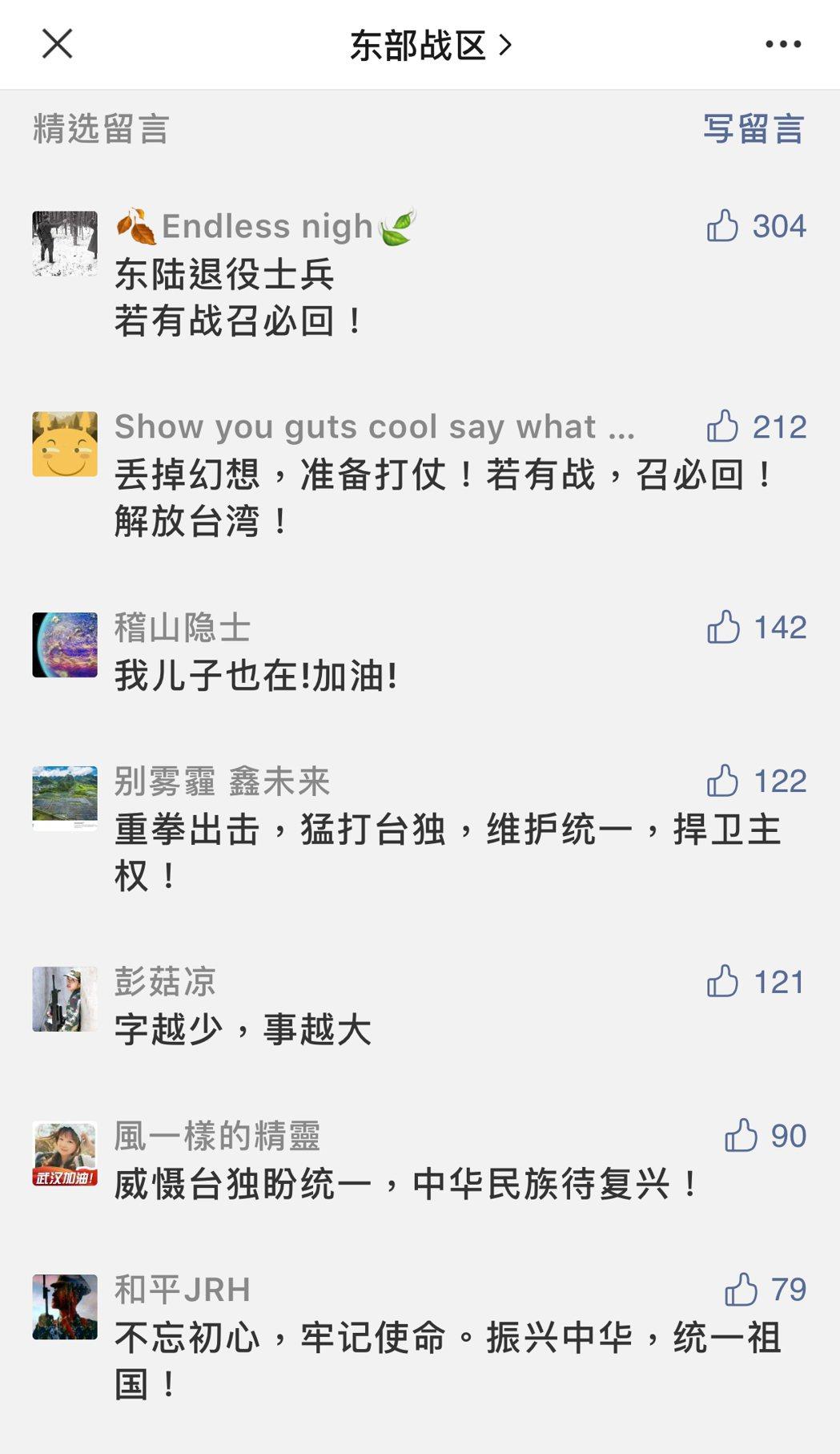 解放軍東部戰區微信公眾號台海軍演訊息下方留言,清一色都是武統台灣的呼聲。(取自解...