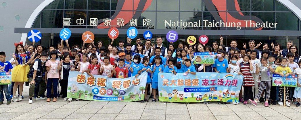 元大金控與元大文教基金會今日在台中國家歌劇院舉辦「元大幸福日」,共有60位偏鄉學...