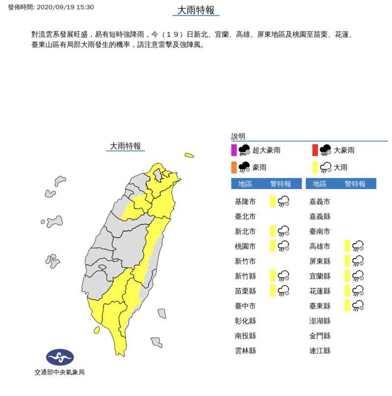 大雨特報。圖/取自中央氣象局