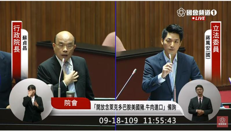 國民黨立委蔣萬安(右)質詢行政院長蘇貞昌(左)。圖/取自國會頻道