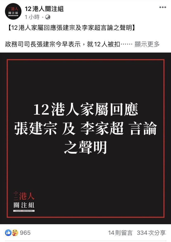 12名港人的家屬今日透過「12港人關注組」發表聲明。圖/取自關注組臉書截圖
