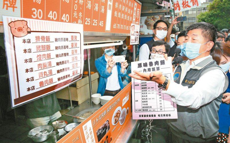 衛福部長陳時中(右)讚許永樂市場附近的滷肉飯攤販標明豬肉產地。圖/潘俊宏