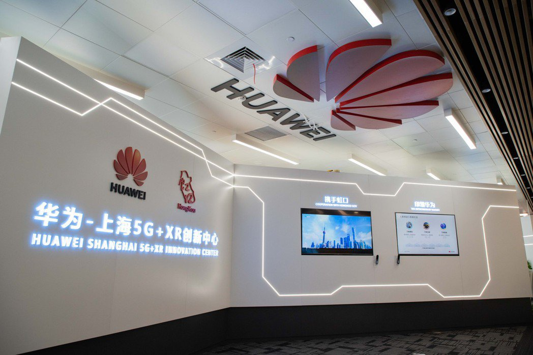 華為在上海啟動了大陸第一個「5G+XR創新中心」。(文匯報)