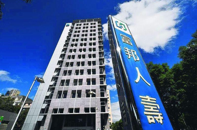 富邦人壽表示,基於集團分工,日後集團房貸業務將統籌由台北富邦銀行辦理服務。 圖/聯合報系資料照片