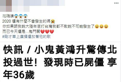 自由哥2天前剛發文哀悼小鬼。圖 / 擷自自由哥臉書