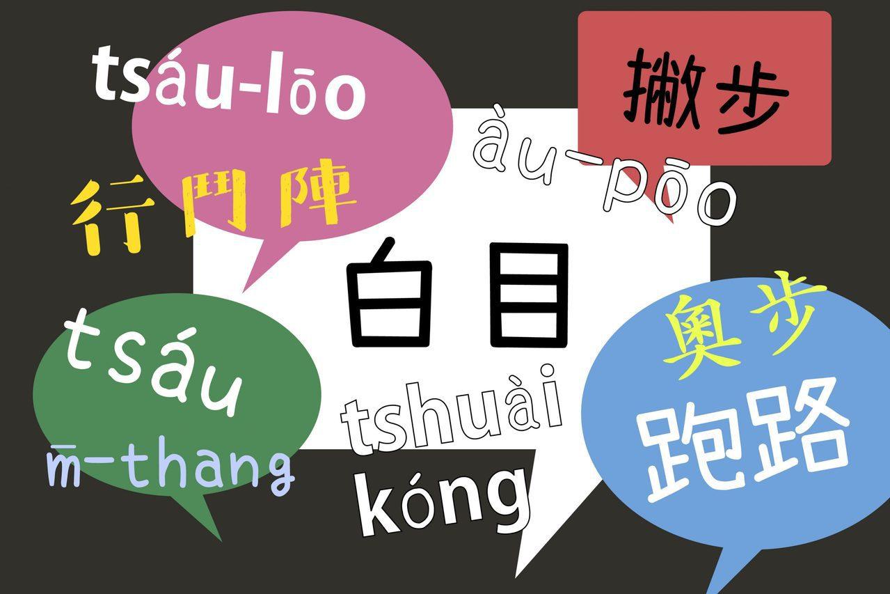 最熟悉的陌生詞!認識「臺灣國語」的前世今生 | 閱讀專題 | 閱讀