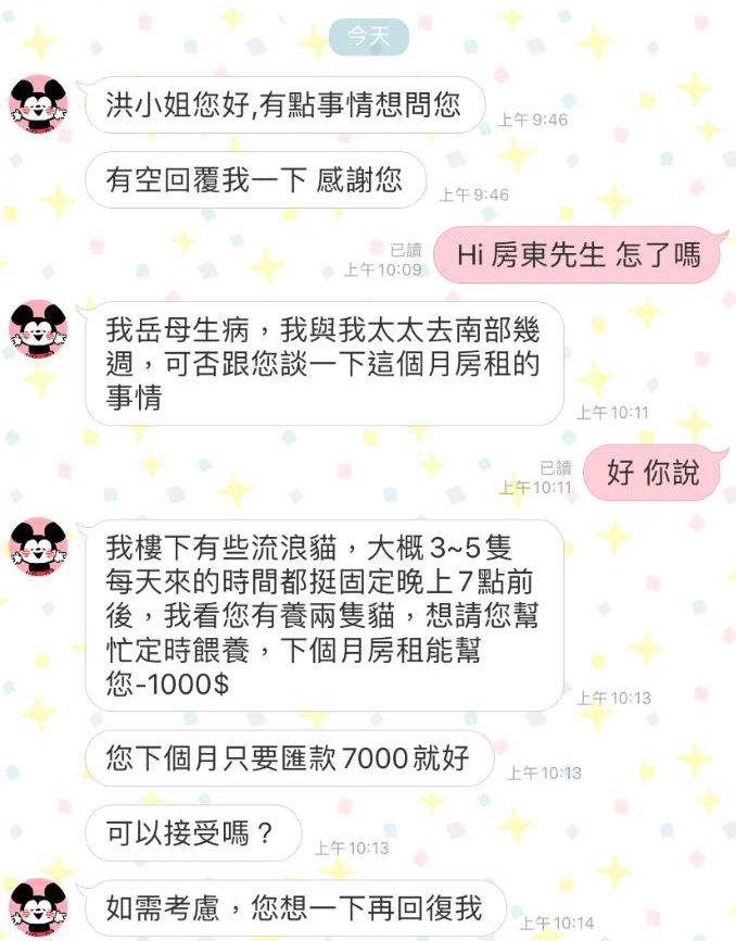 女網友貼出和房東的對話截圖。 圖/翻攝自爆怨公社