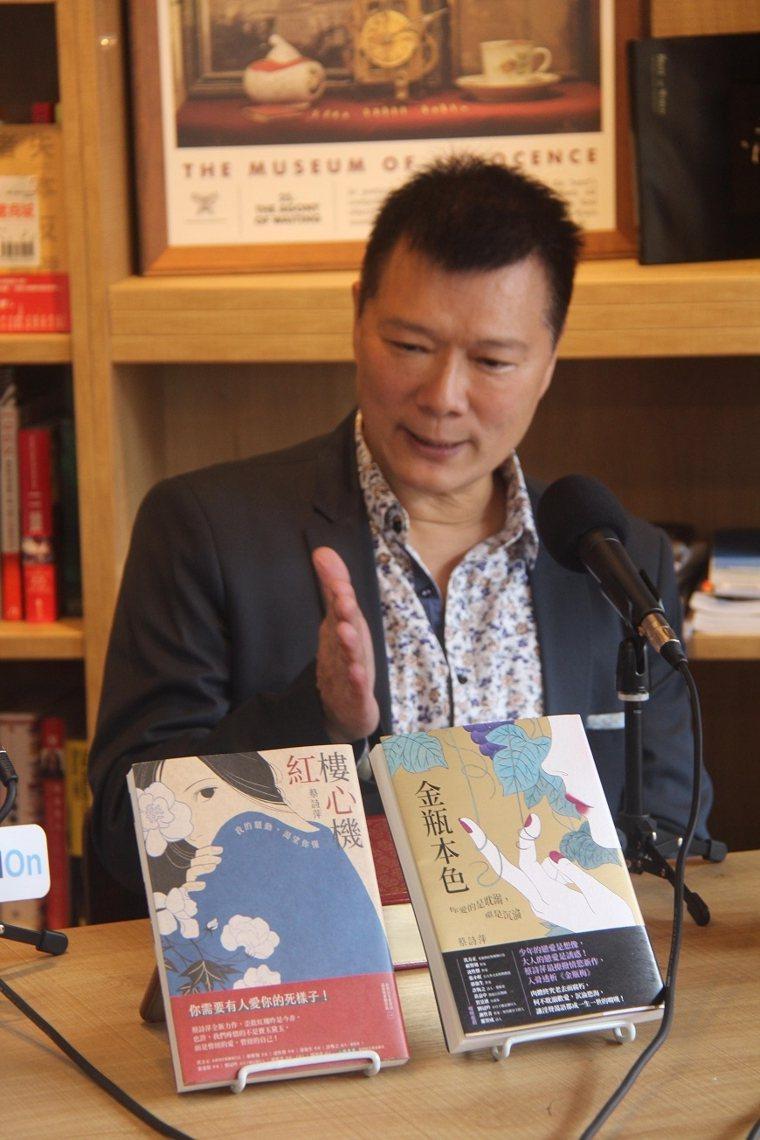 蔡詩萍近年出版了《紅樓心機》、《金瓶本色》2本專書,研究古典文學頗有心得。 圖/...