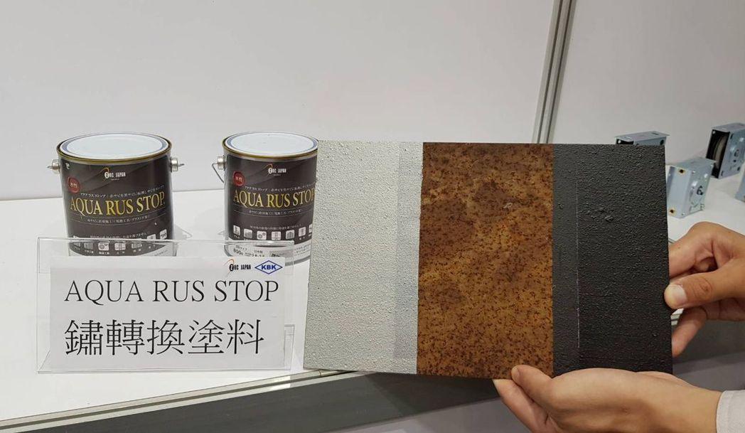 日商極貿今年特別推薦「AQUA RUS STOP鏽轉換塗料」,其主要核心技術是不...