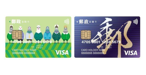 圖/取自中華郵政全球資訊網
